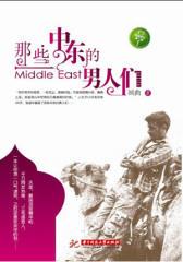 那些中东的男人们(试读本)
