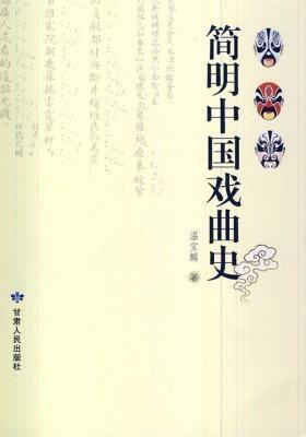 简明中国戏曲史