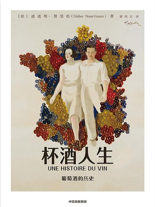 杯酒人生:葡萄酒的历史
