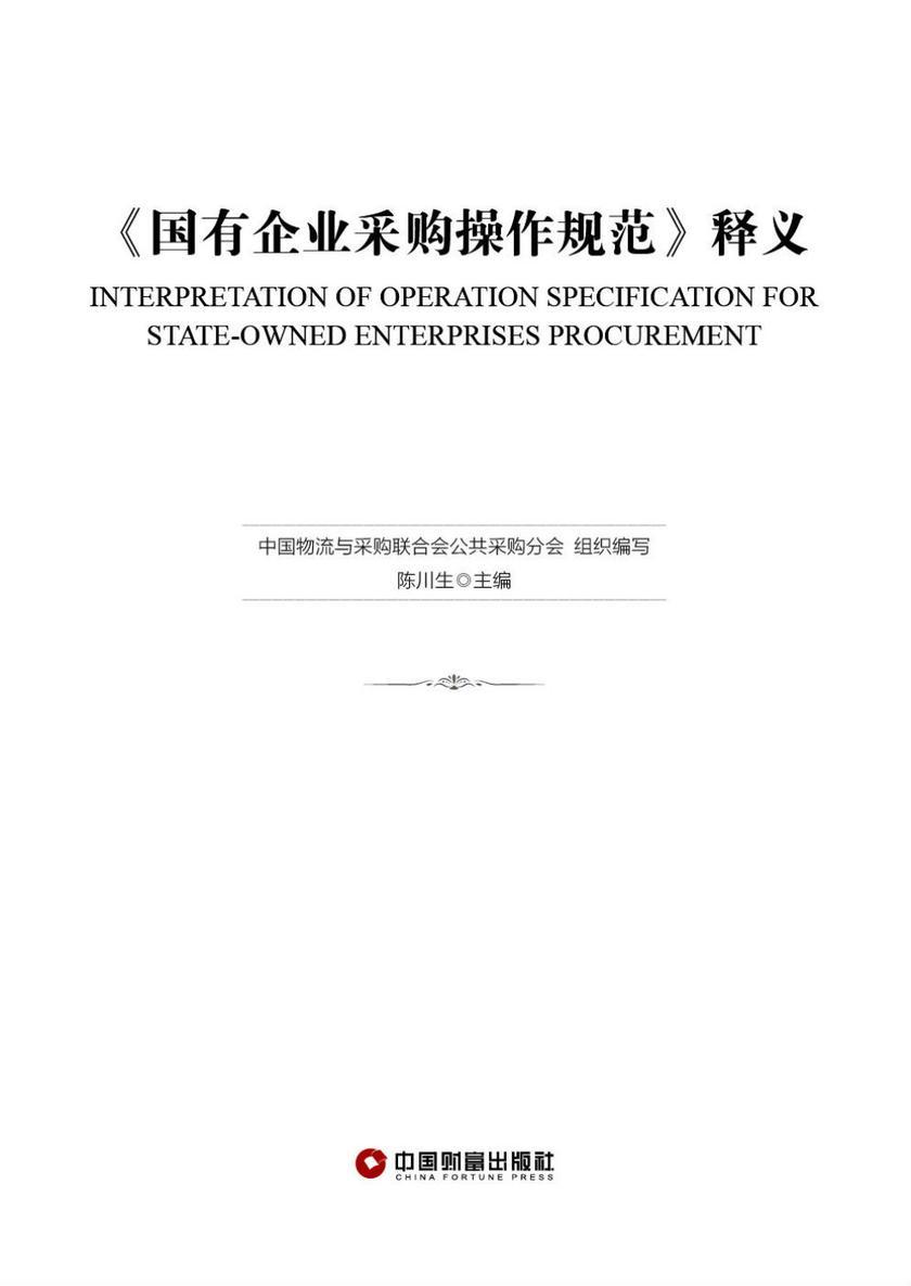 《国有企业采购操作规范》释义
