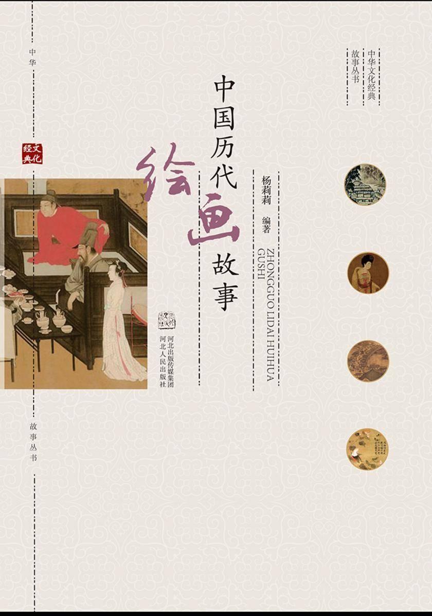 中国历代音乐艺术故事