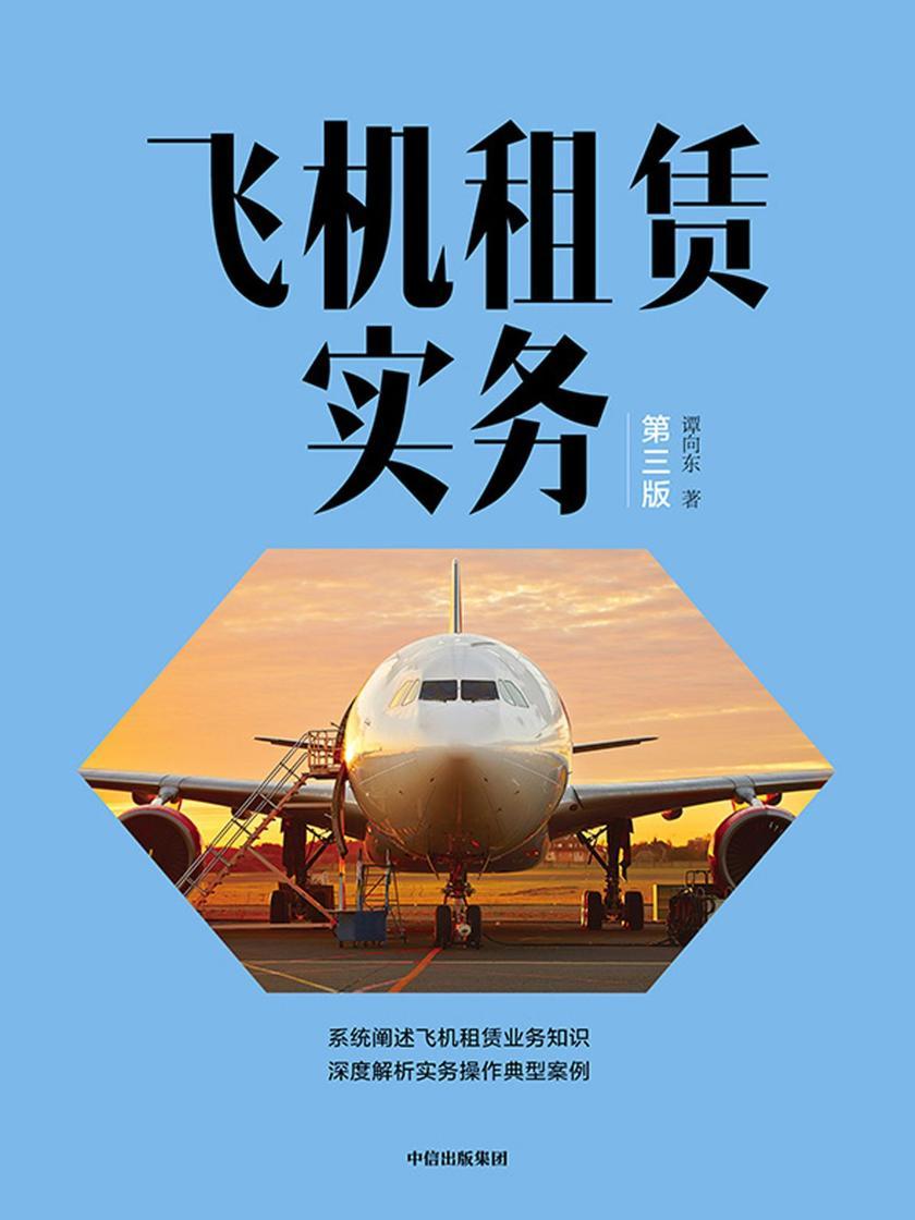飞机租赁实务