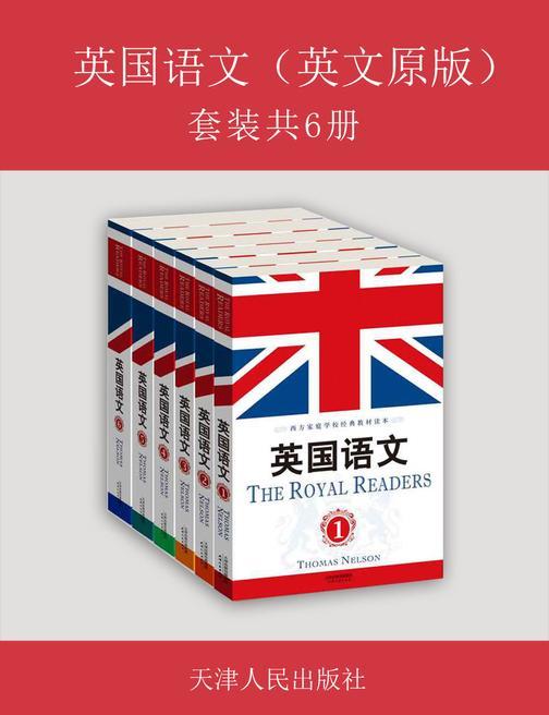 英国语文(英文原版)(套装1-6册)