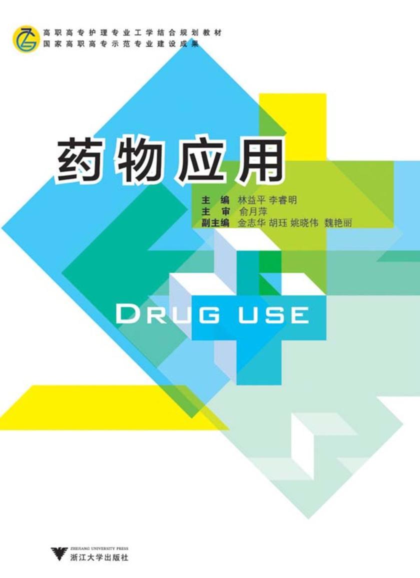 药物应用(仅适用PC阅读)