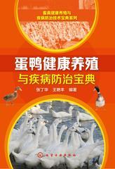 蛋鸭健康养殖与疾病防治宝典
