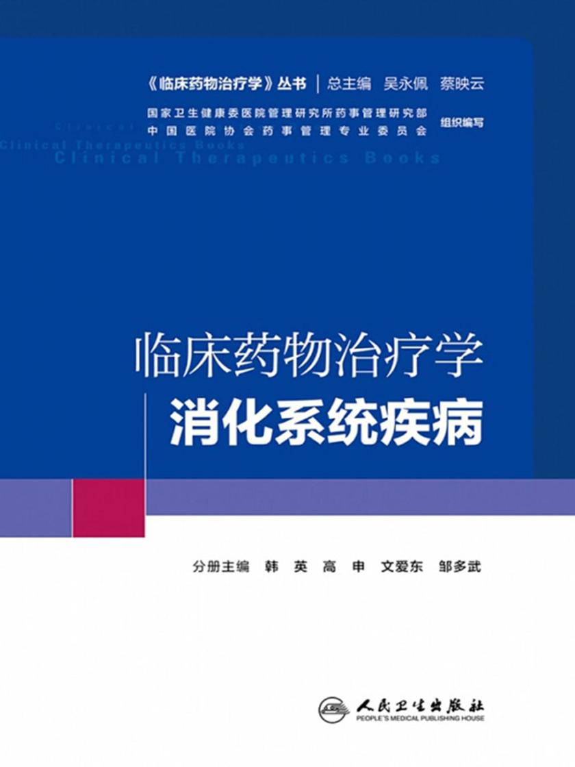 临床药物治疗学.消化系统疾病