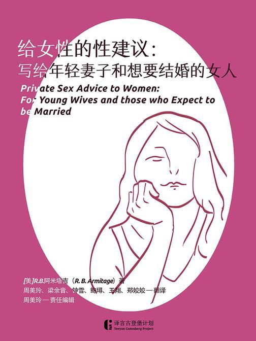 给女性的性建议:写给年轻妻子和想要结婚的女人