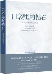 口袋里的钻石(世界著名心灵导师《当下的力量》作者艾克哈特.托利首部在中国出版的写序推荐作品)(试读本)