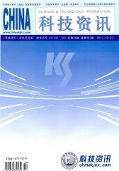 科技资讯 旬刊 2011年34期(电子杂志)(仅适用PC阅读)