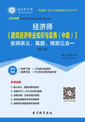 [3D电子书]圣才学习网·2014年经济师《建筑经济专业知识与实务(中级)》名师讲义、真题、预测三合一(修订版)(仅适用PC阅读)