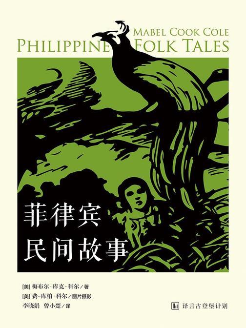 菲律宾民间故事