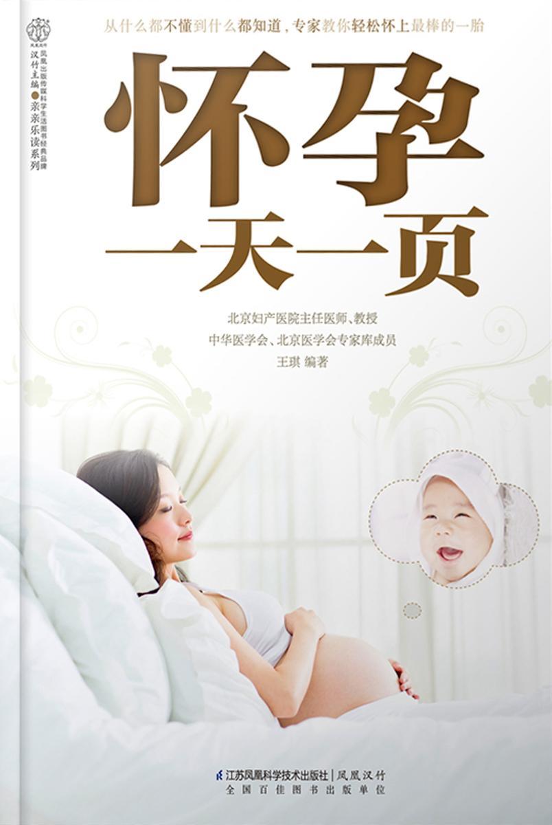 怀孕一天一页
