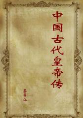 中国古代皇帝传