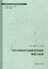 当代中国农村学前教育发展的困境与抉择(关注处境不利儿童学前教育政策研究系列丛书)