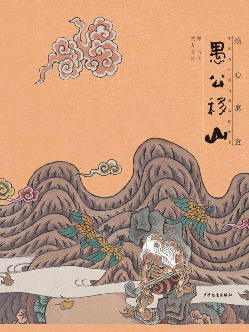 绘心寓意·中国古代寓言典藏画书·愚公移山