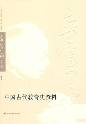 孟宪承文集·卷10:中国古代教育史资料
