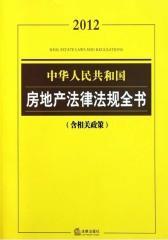 中华人民共和国房地产法律法规全书:含相关政策