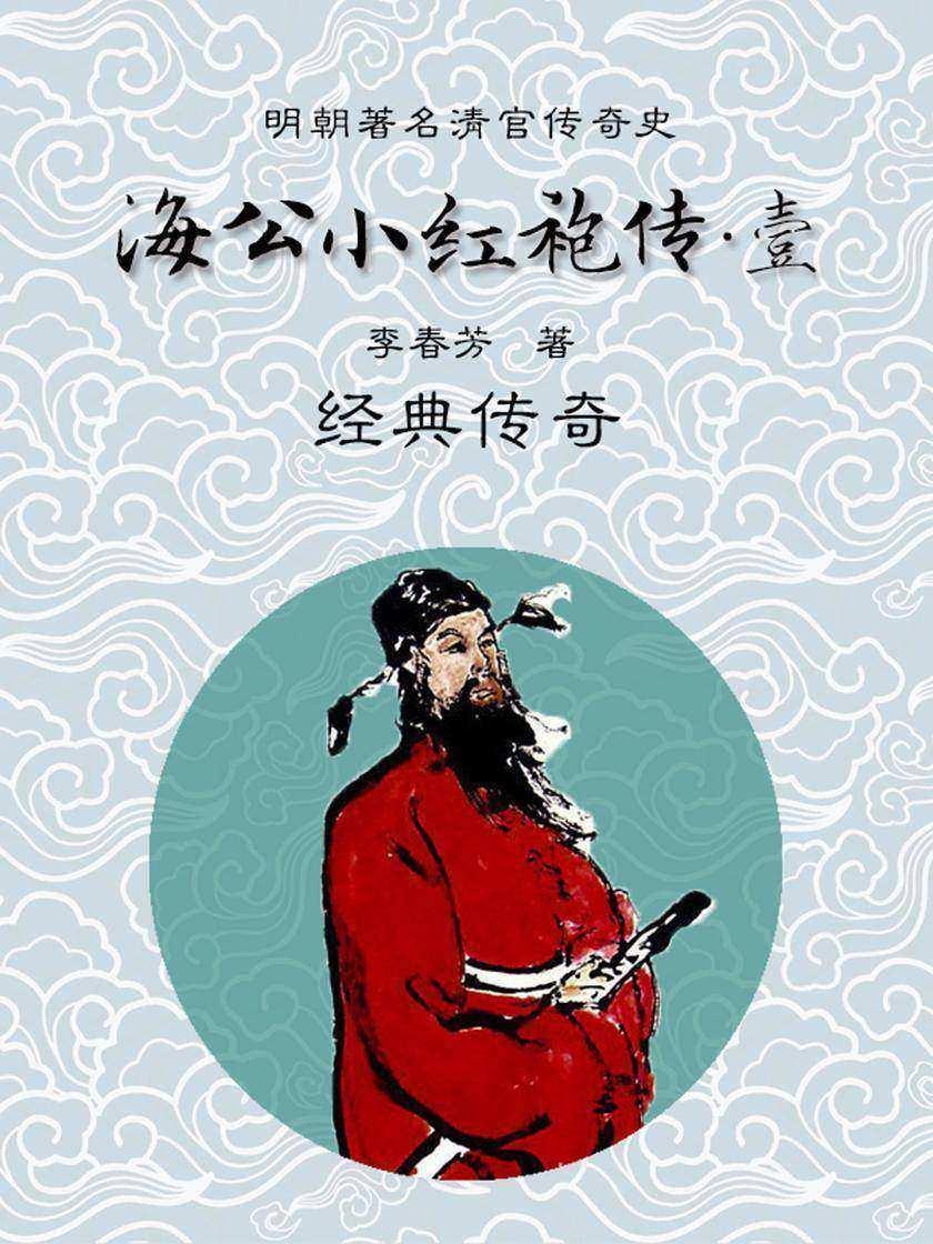 传奇经典:海公小红袍传(一)