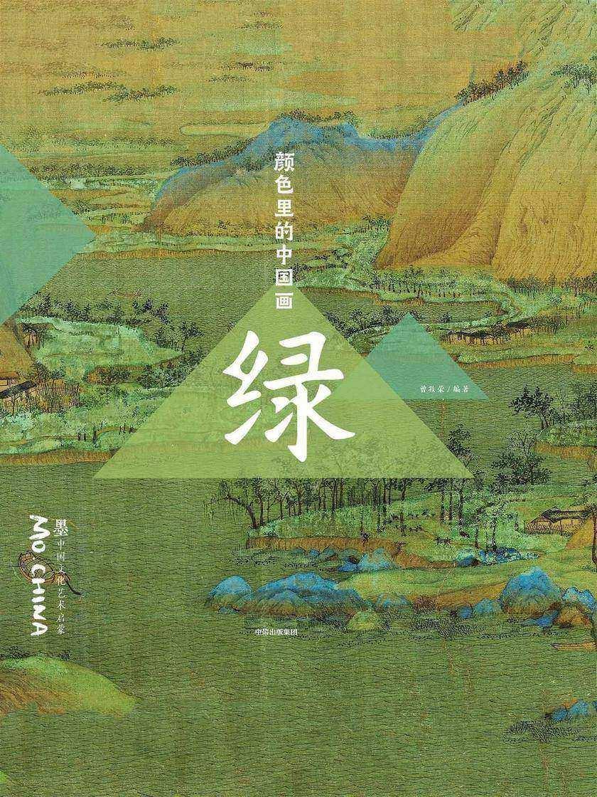 颜色里的中国画·绿(墨中国文化艺术启蒙)
