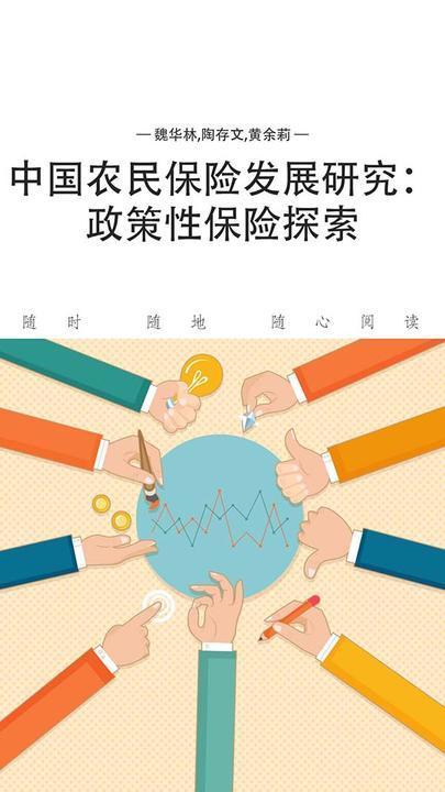 中国农民保险发展研究:政策性保险探索