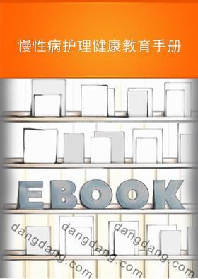 慢性病护理健康教育手册