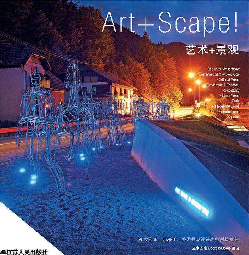 艺术+景观(仅适用PC阅读)