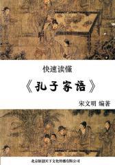 快速读懂《孔子家语》