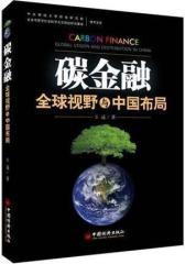 碳金融:全球视野与中国布局(试读本)