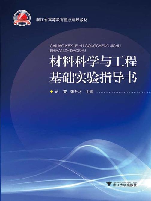 材料科学与工程基础实验指导书