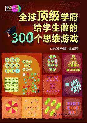 全球*学府给学生做的300个思维游戏