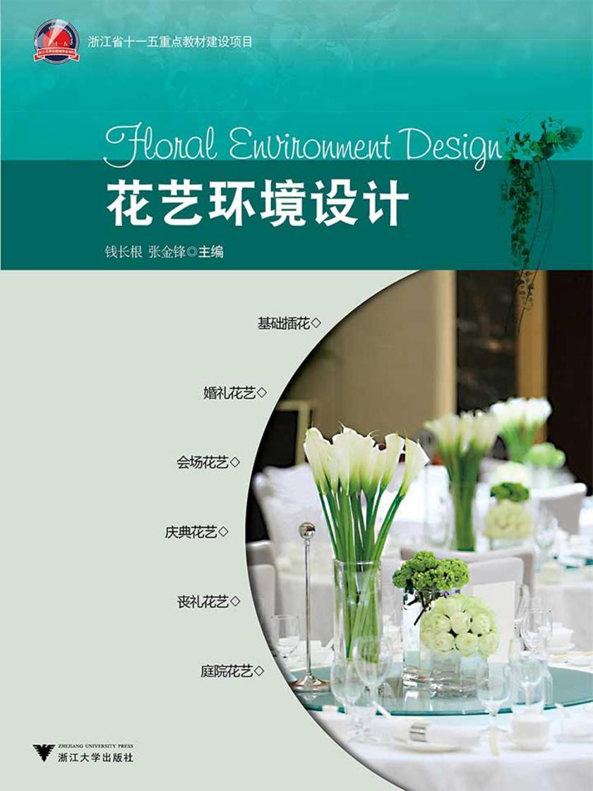 花艺环境设计