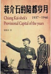 蒋介石的陪都岁月(试读本)
