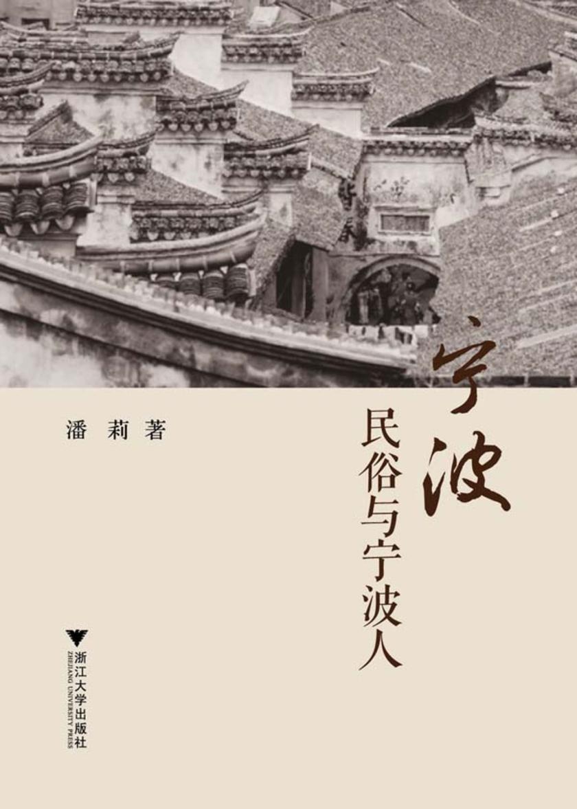 宁波民俗与宁波人(仅适用PC阅读)