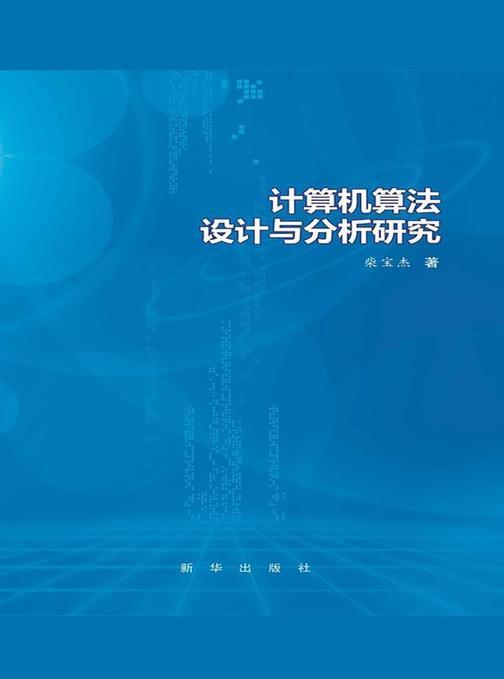 计算机算法设计与分析研究