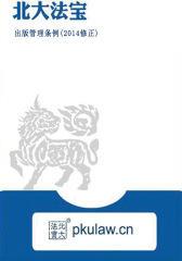 出版管理条例(2014修正)