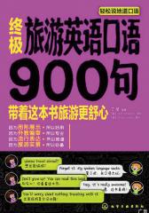 终极旅游英语口语900句:英语带你去旅行