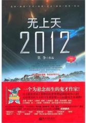 无上天:2012(试读本)