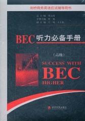 BEC听力必备手册(高级)(仅适用PC阅读)