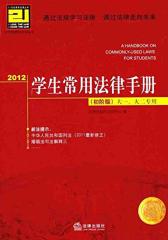学生常用法律手册(初级版)