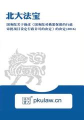 国务院关于修改《国务院对确需保留的行政审批项目设定行政许可的决定》的决定(2016)
