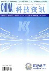 科技资讯 旬刊 2011年25期(电子杂志)(仅适用PC阅读)