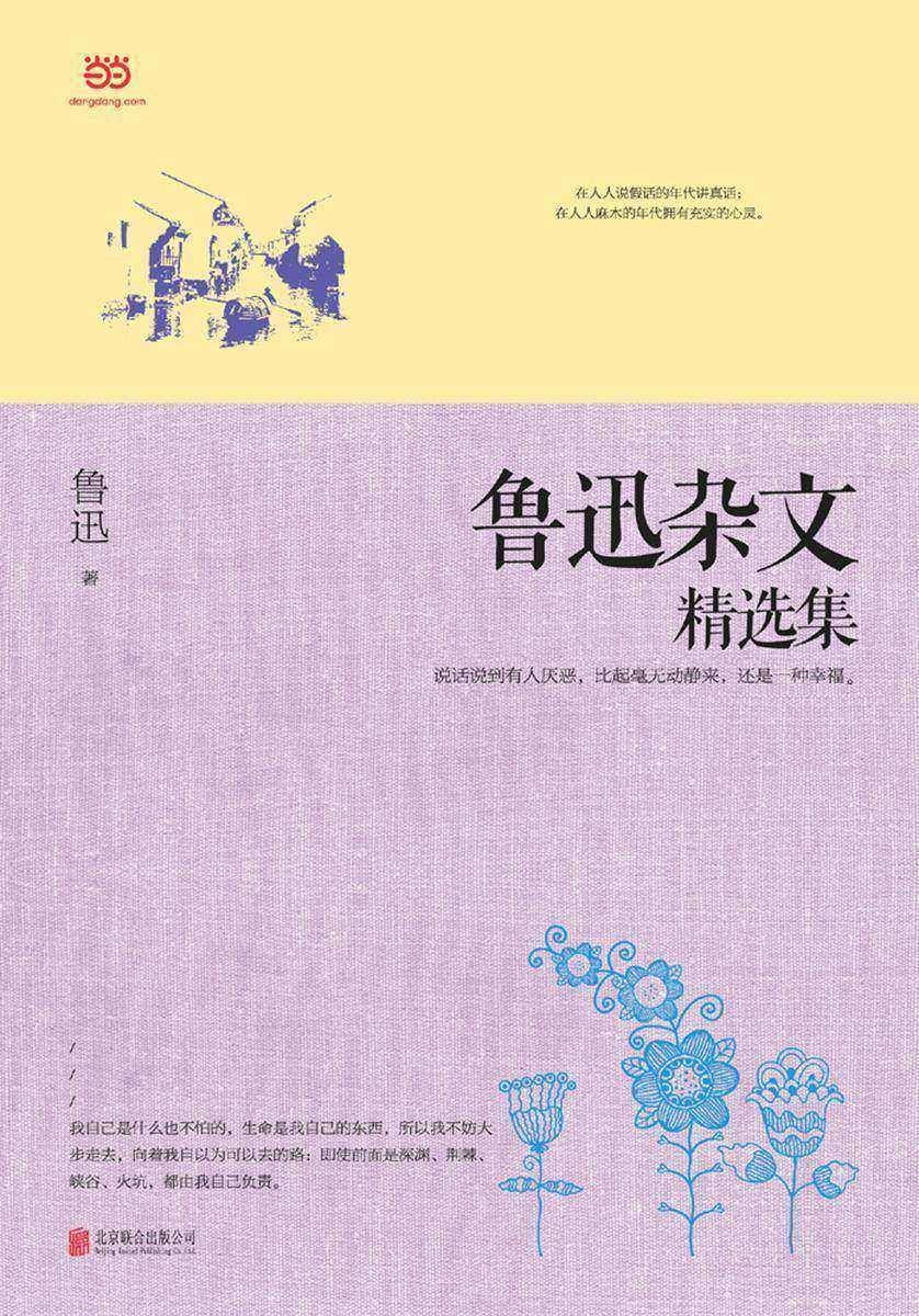 鲁迅杂文精选集