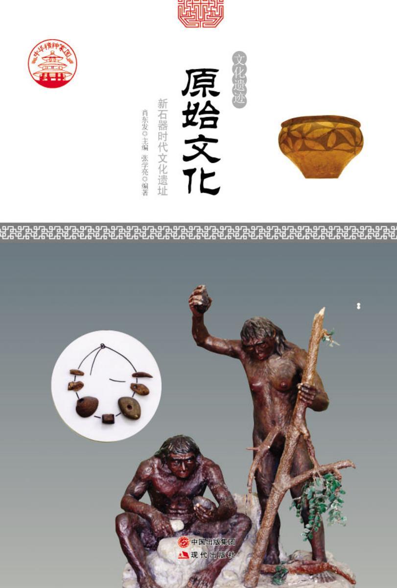 原始文化:新石器时代文化遗址