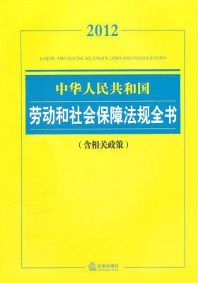 中华人民共和国劳动和社会保障法规全书(含相关政策)