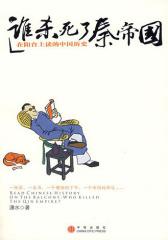 谁杀死了秦帝国——在阳台上读的中国历史(试读本)
