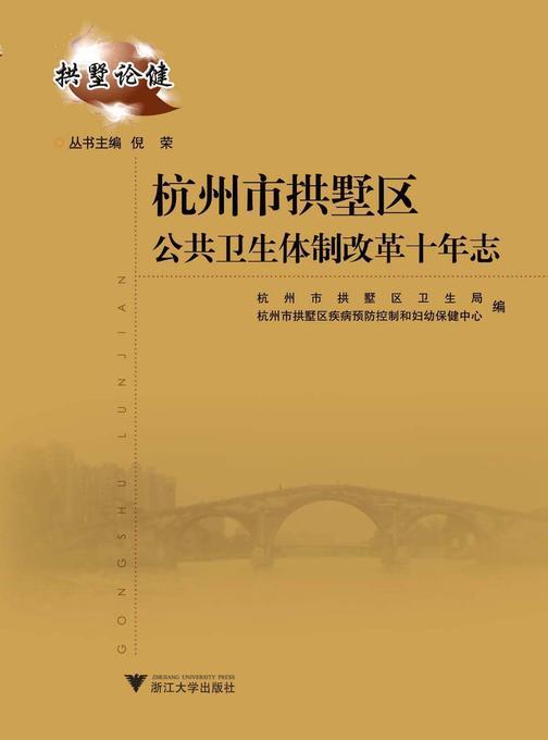 杭州市拱墅区公共卫生体制改革十年志
