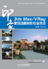 3ds Max/VRay印象建筑动画制作专业技法