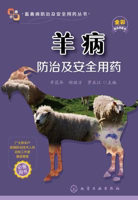 羊病防治及安全用药