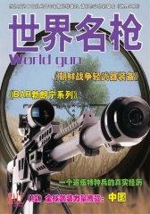 世界名枪 月刊 2011年06期(电子杂志)(仅适用PC阅读)