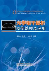光学相干层析图像处理及应用